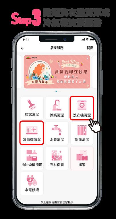 折扣step3.png