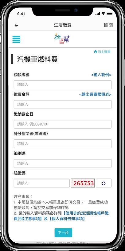 iphonex-生活繳費-汽機車燃料費.png
