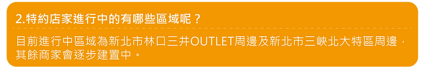 202009特約商家官網修改_EDM-02_33.png
