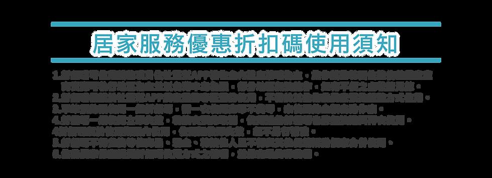 202011居家優惠折扣碼兌換流程網頁-05.png
