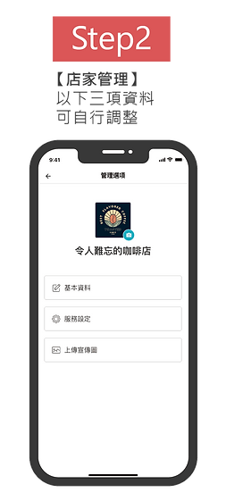 202009特約商家官網修改_EDM-03_12.png