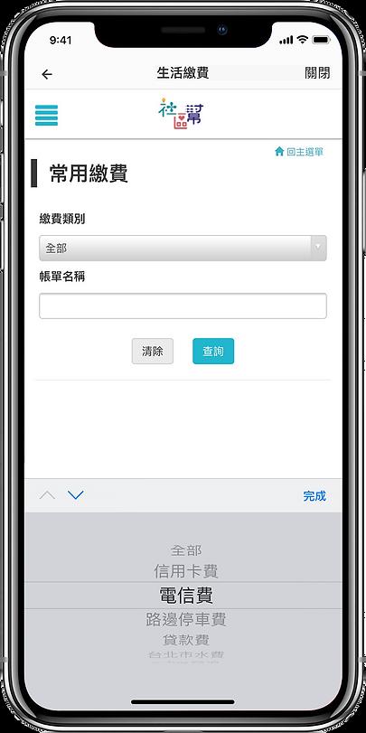 iphonex-常用繳費.png