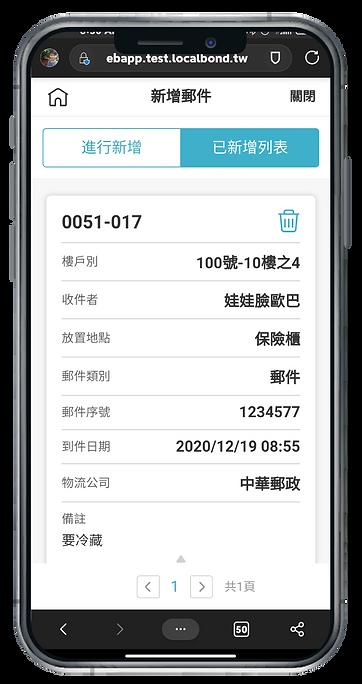 2021官網_新增手持郵務管理-000.png