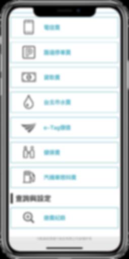 iphonex-生活繳費-首頁_2.png