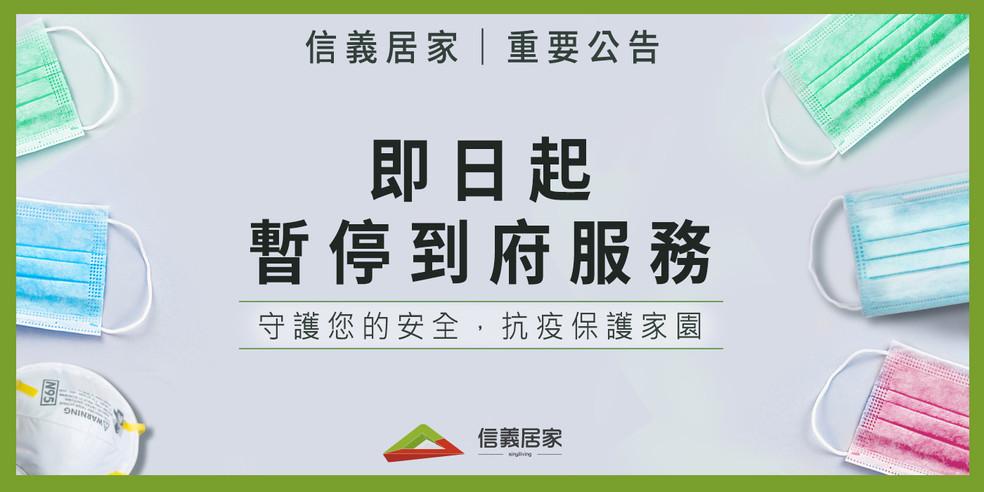 暫停服務-防疫公告圖_BN_1400X700.jpg