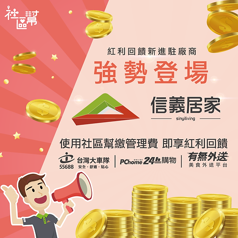 202110_社區幫紅利回饋新增廠商banner_w1000xh1000px.png