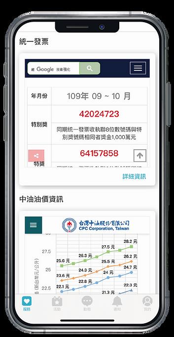 2020官網_14.生活小工具-01_07.png
