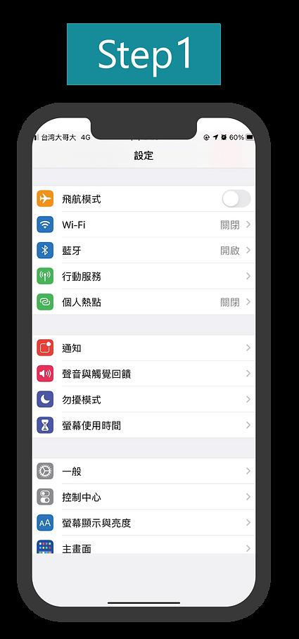 202010郵務通知手機開啟設定教學網頁-02.png