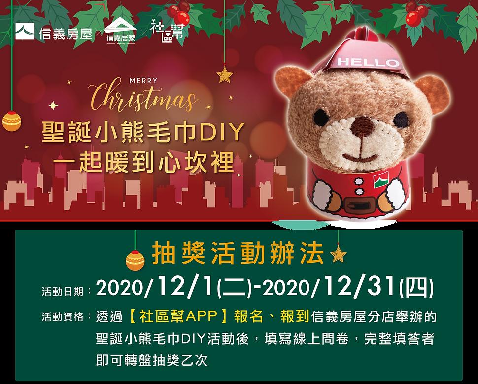 202011_聖誕小熊_活動網頁_工作區域 1 複本.png