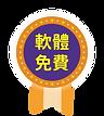 190408-管委會使用情境與活動-派報-04.png