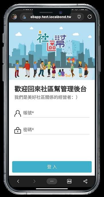 2021官網_新增手持郵務管理-04.png