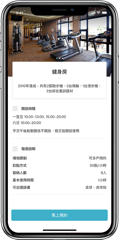 iphonex-公設預約-2.png