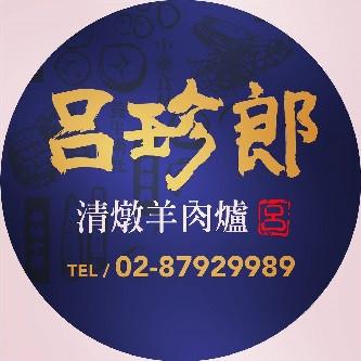 呂珍郎清燉羊肉爐