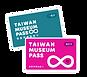 愛台灣博物館卡.png