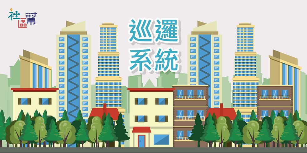 2021官網_巡邏系統_banner.png
