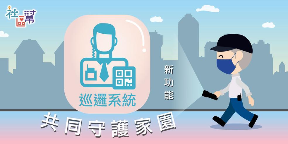 FBbanner0916_新功能-巡邏系統上線-共同守護家園w1400xh700px.jpg