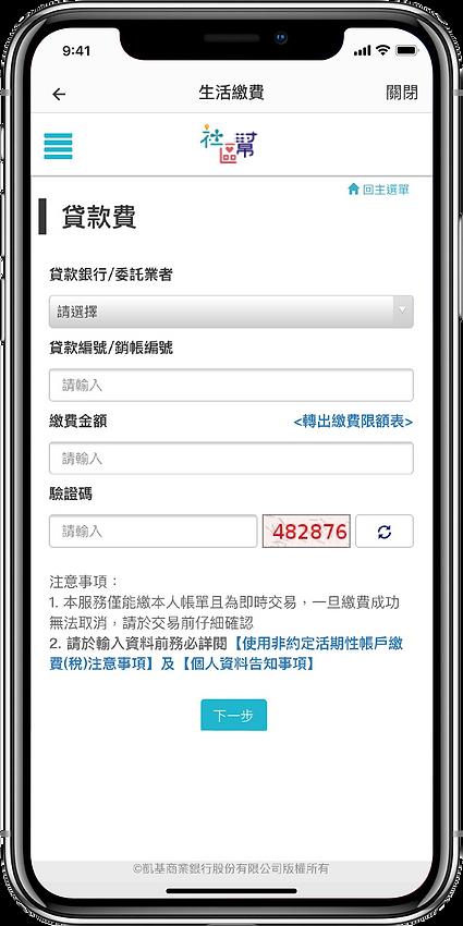iphonex-貸款費.png