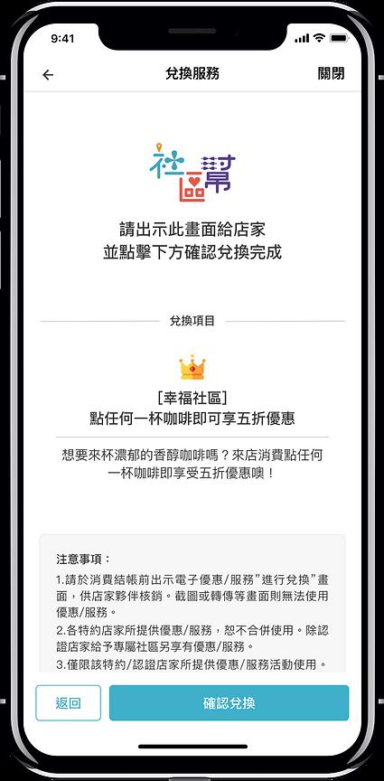 wix_特約商店_2.png