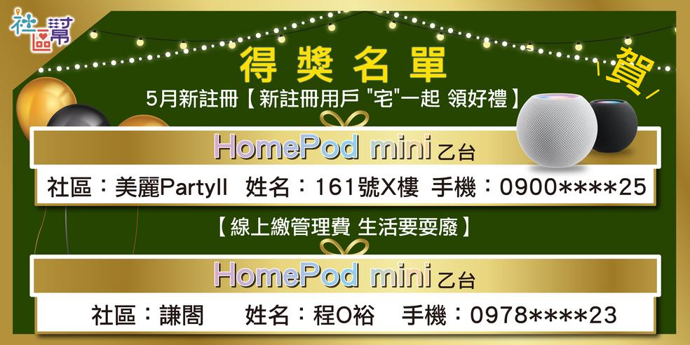 2021線上繳費行銷banner_得獎名單-1400x700.png
