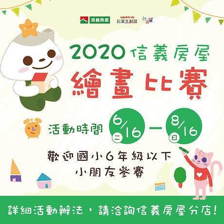 2020繪畫比賽LINE(公版).jpg