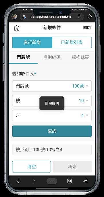 2021官網_新增手持郵務管理-27.png
