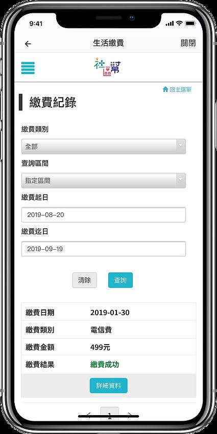 iphonex-生活繳費-繳費紀錄_2.png