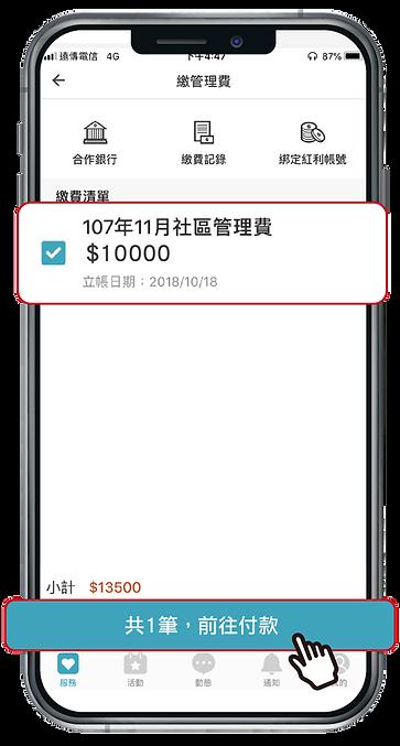 社區幫3大廠商紅利帳號綁定02.png