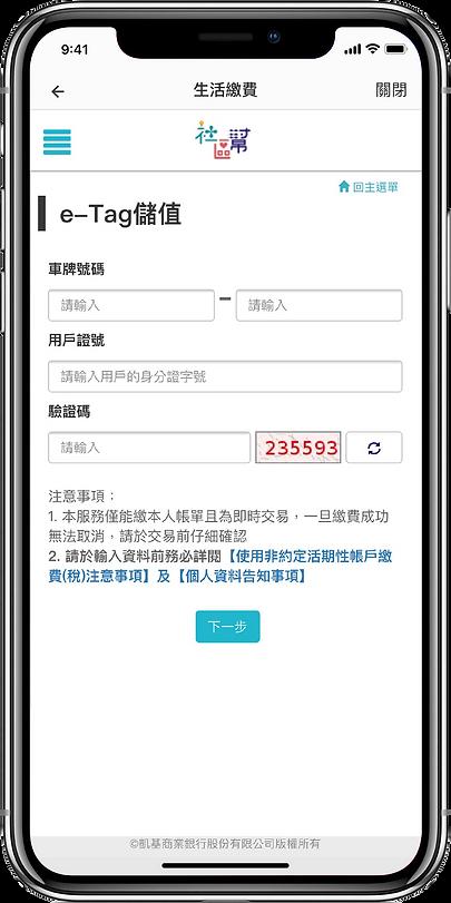 iphonex-eTag儲值.png