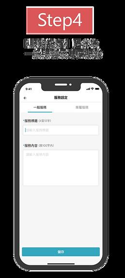 202009特約商家官網修改_EDM-03_19.png