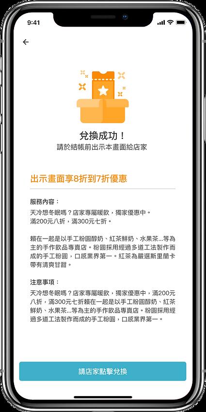 iphonex-特店-02.png