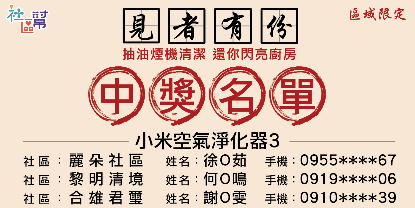 202012廚房三寶中獎bannerw1400xh700.jpg
