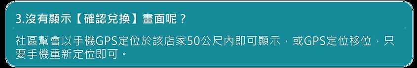 202009特約商家官網修改_EDM-02_34.png