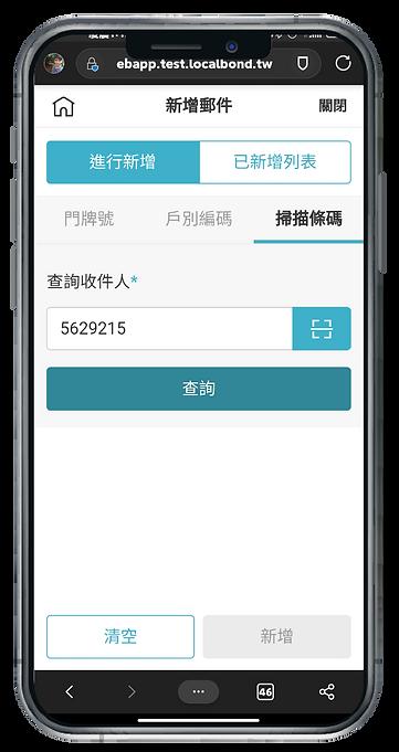 2021官網_新增手持郵務管理-16.png
