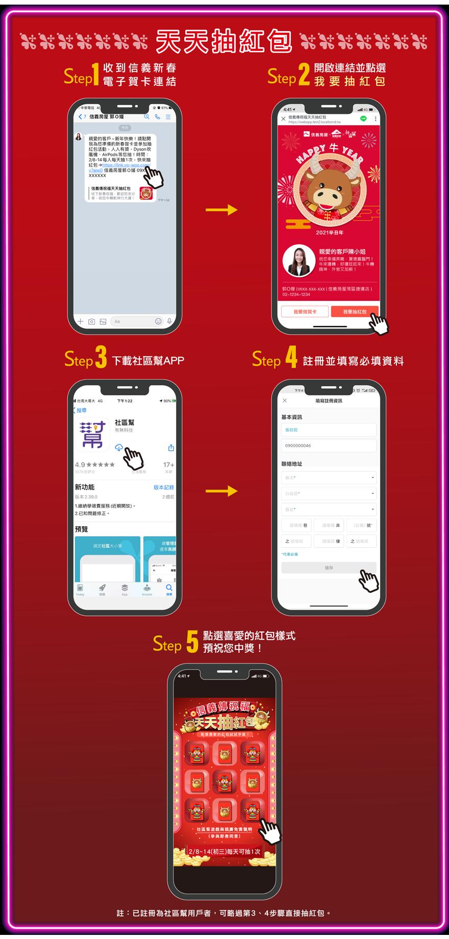 202101春節線上賀卡網頁_03.png