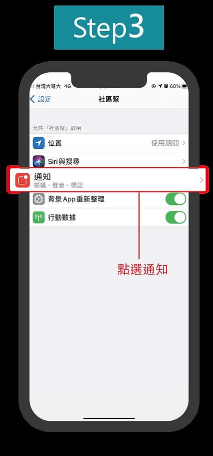 202010郵務通知手機開啟設定教學網頁-04.png