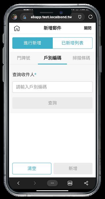 2021官網_新增手持郵務管理-11.png