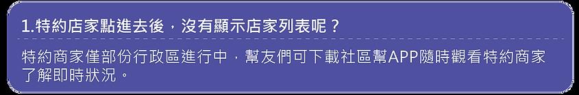 202009特約商家官網修改_EDM-02_32.png