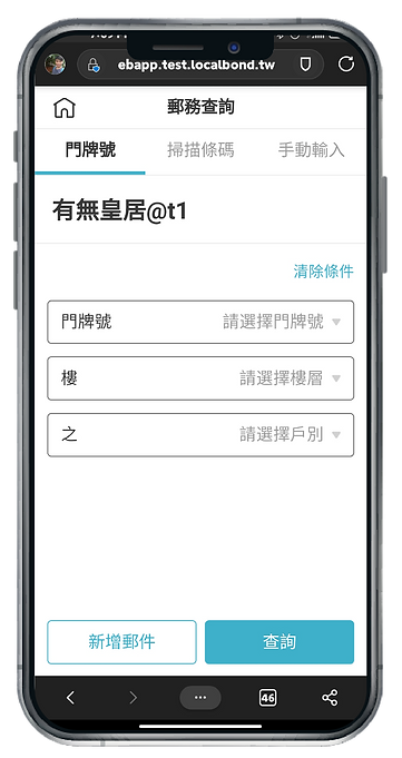 2021官網_新增手持郵務管理-05.png