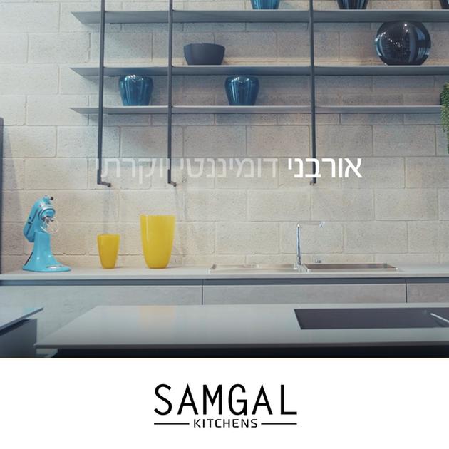 Samgal Kitchens