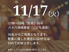 【2020年11月17日(火)地域食堂のお知らせ】