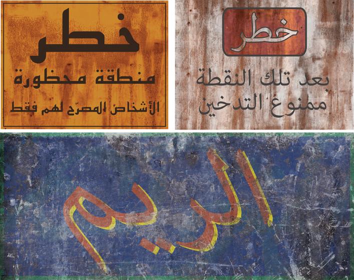 Iraq Street Signs