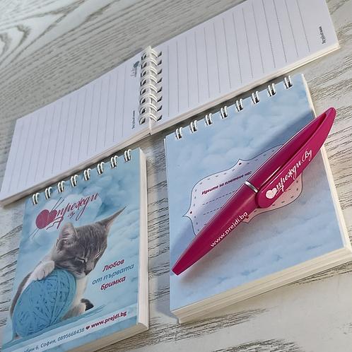 Комлект тефтерче за идеи и химикалка