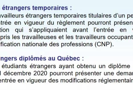 魁北克PEQ新政过渡方案出炉