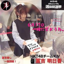 総選挙応援ポスター2017_170516_0007