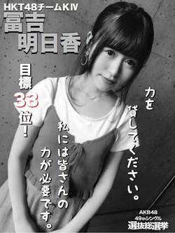総選挙応援ポスター2017_170516_0015