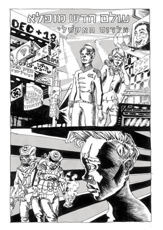 yuval_esroni_comics001.jpg