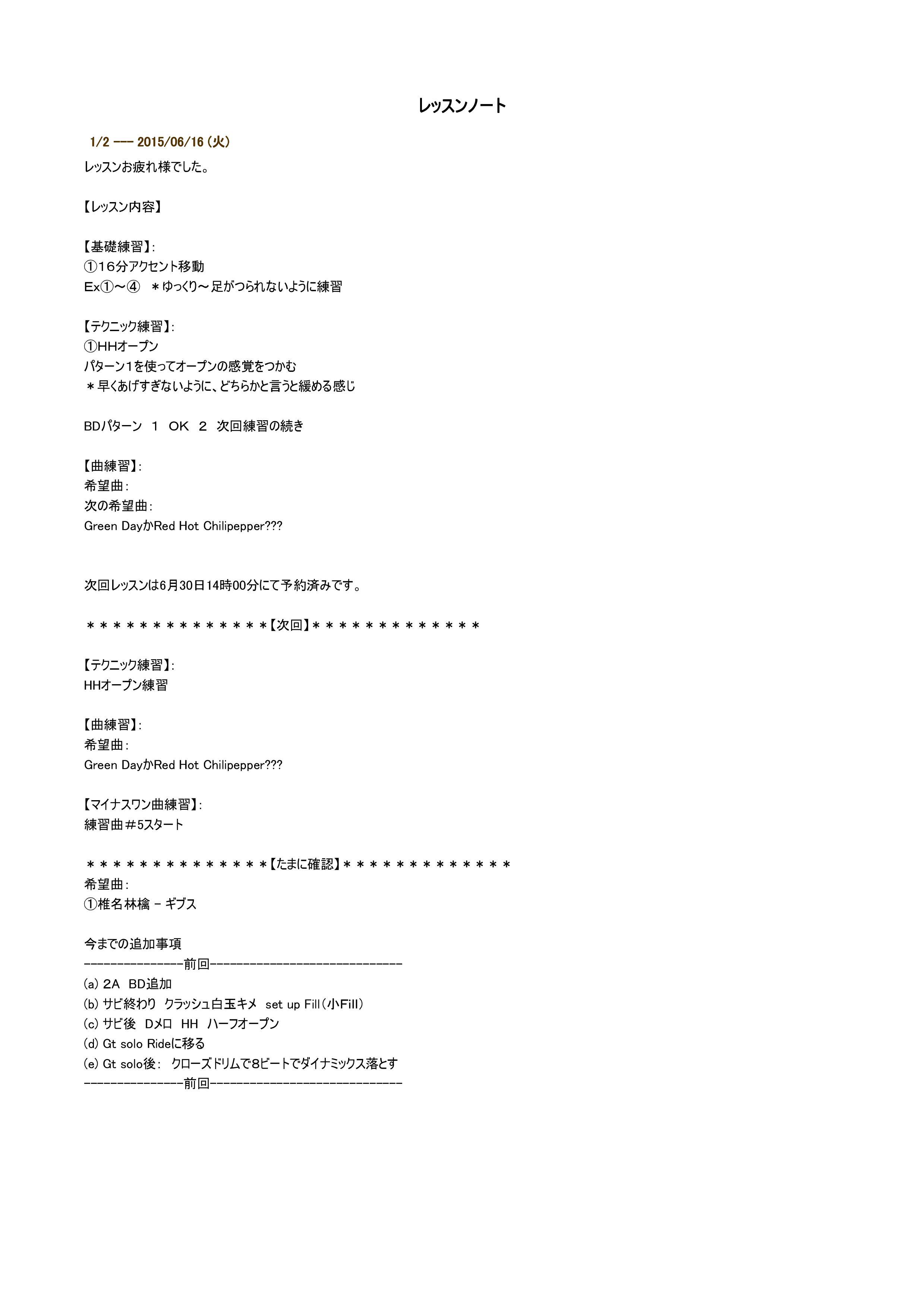 レッスンノート(例4)