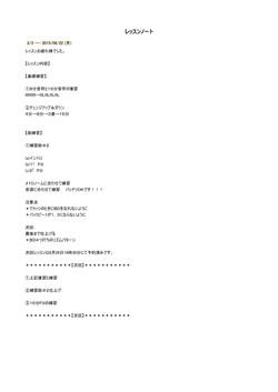 レッスンノート(例3)