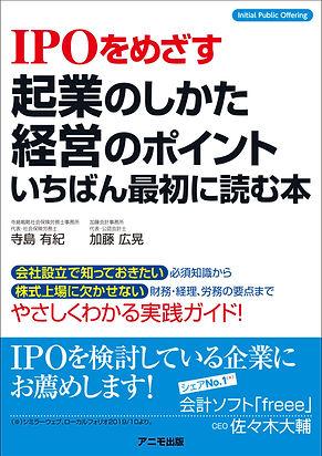 IPOカバー .jpg