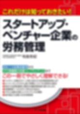 ベンチャー表紙.jpg